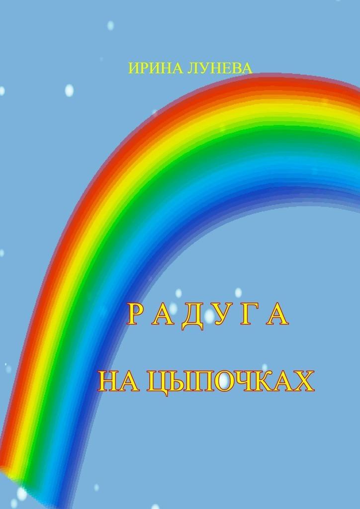 Ирина Лунева бесплатно