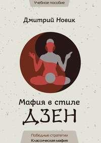 Дмитрий Новик - Мафия в стиле Дзен. Победные стратегии. Классическая мафия