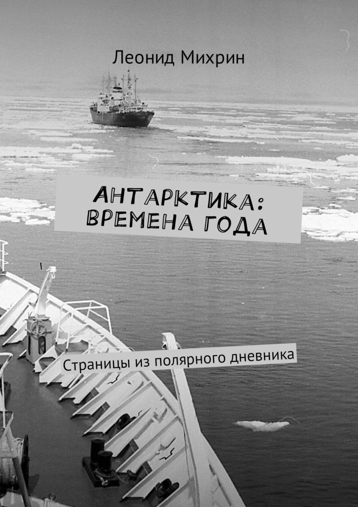 Леонид Михрин Антарктика: временагода. Страницы из полярного дневника система перфекта в диалекте шетландских островов