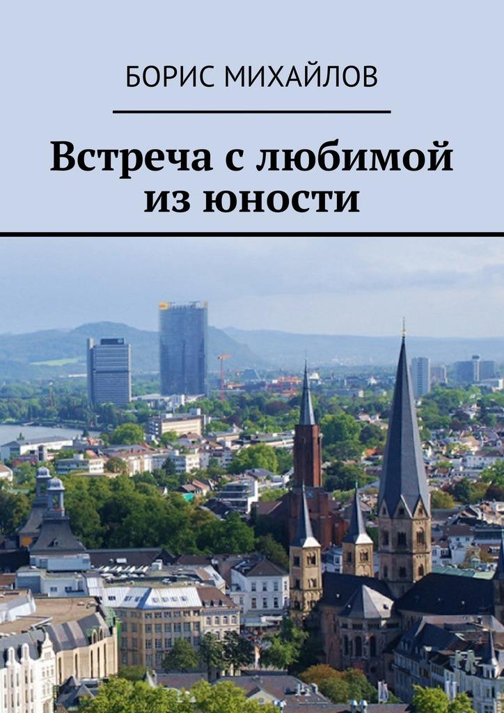 Борис Михайлов бесплатно