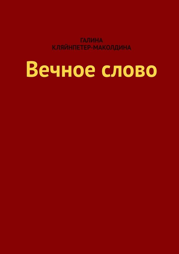 Обложка книги Вечное слово, автор Галина Кляйнпетер-Маколдина