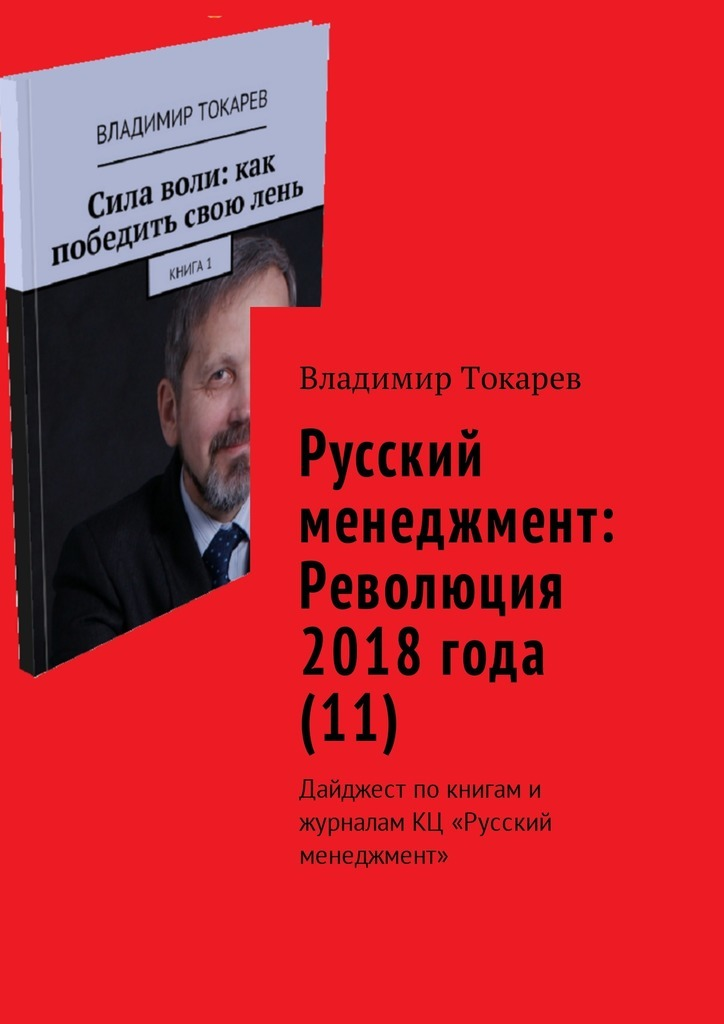 Русский менеджмент: Революция 2018 года (11). Дайджест по книгам и журналам КЦ «Русский менеджмент»