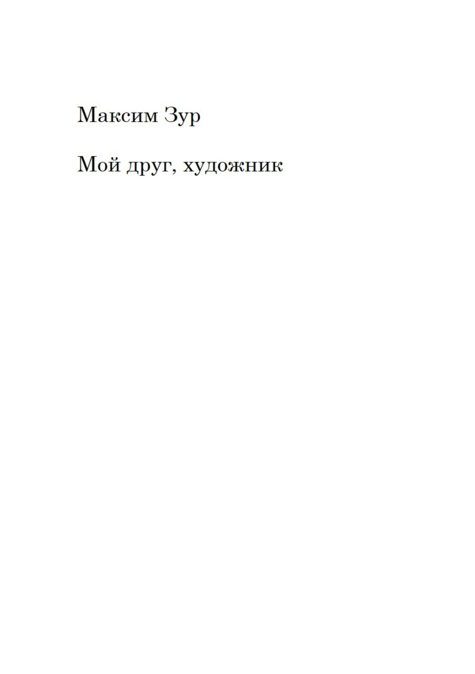 Максим Юрьевич Зур Мой друг, художник