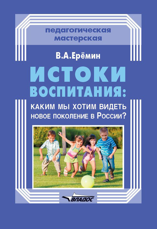 В. А. Еремин Истоки воспитания: каким мы хотим видеть новое поколение в России? kakim dlia samsung stanet tekyshii finansovyi kvartal
