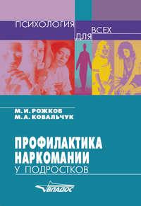 М. И. Рожков - Профилактика наркомании у подростков