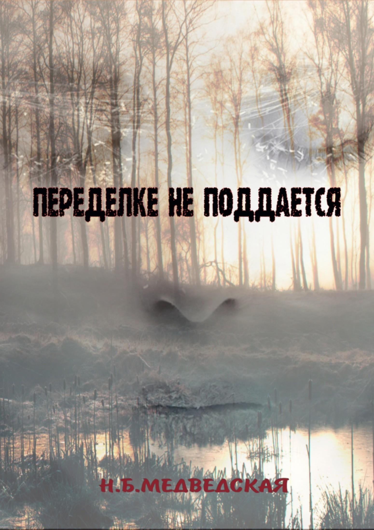 Наталья Брониславовна Медведская Переделке не поддаётся наталья медведская выжженный круг