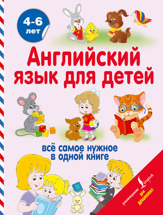 В. А. Державина Английский язык для детей державина в а английский язык тренажёр по чтению и письму 4 6 лет