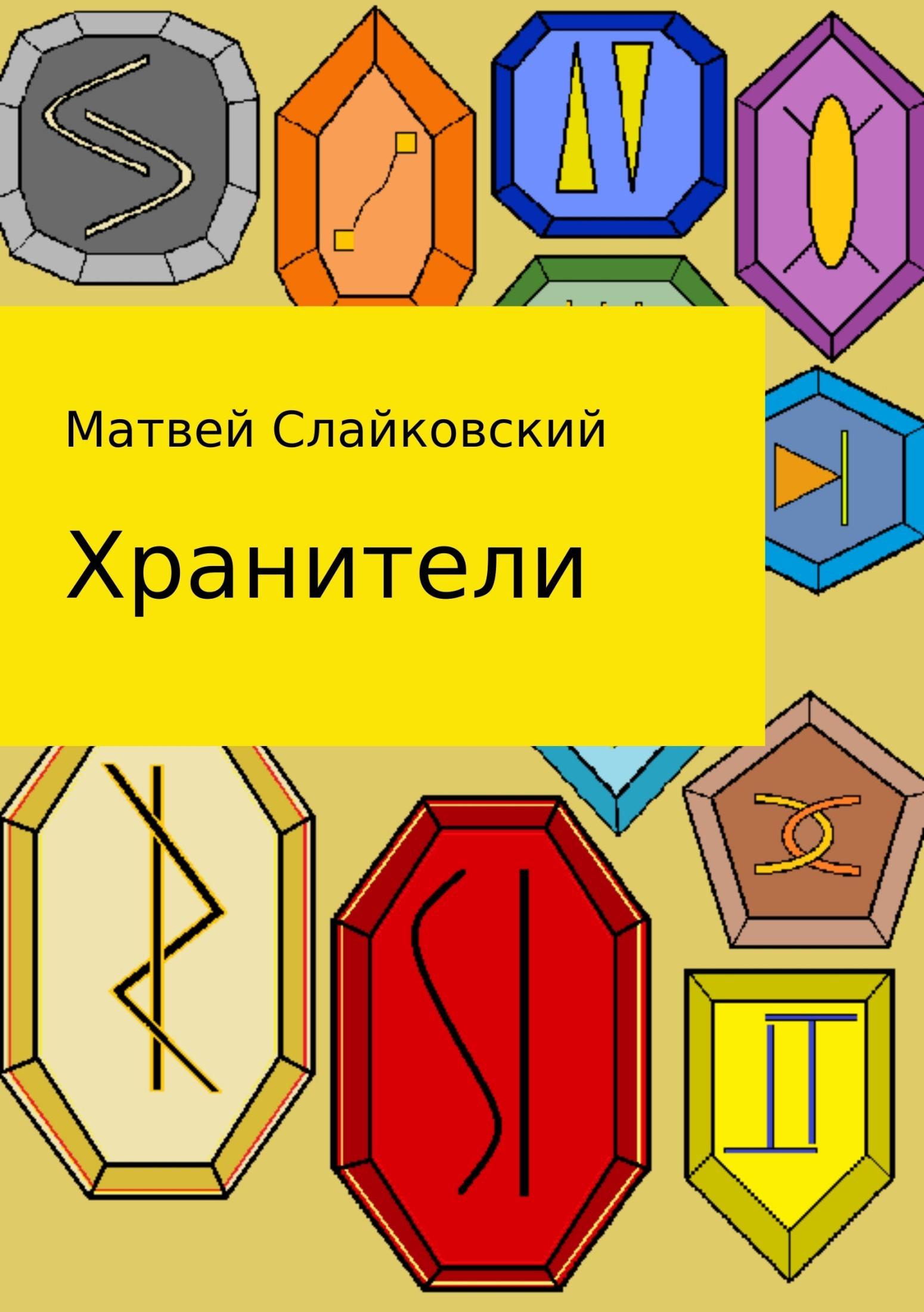 Матвей Владимирович Слайковский Хранители хозяин уральской тайг