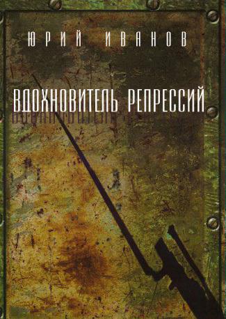 Юрий Иванов бесплатно