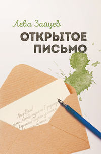 Лёва Зайцев - Открытое письмо