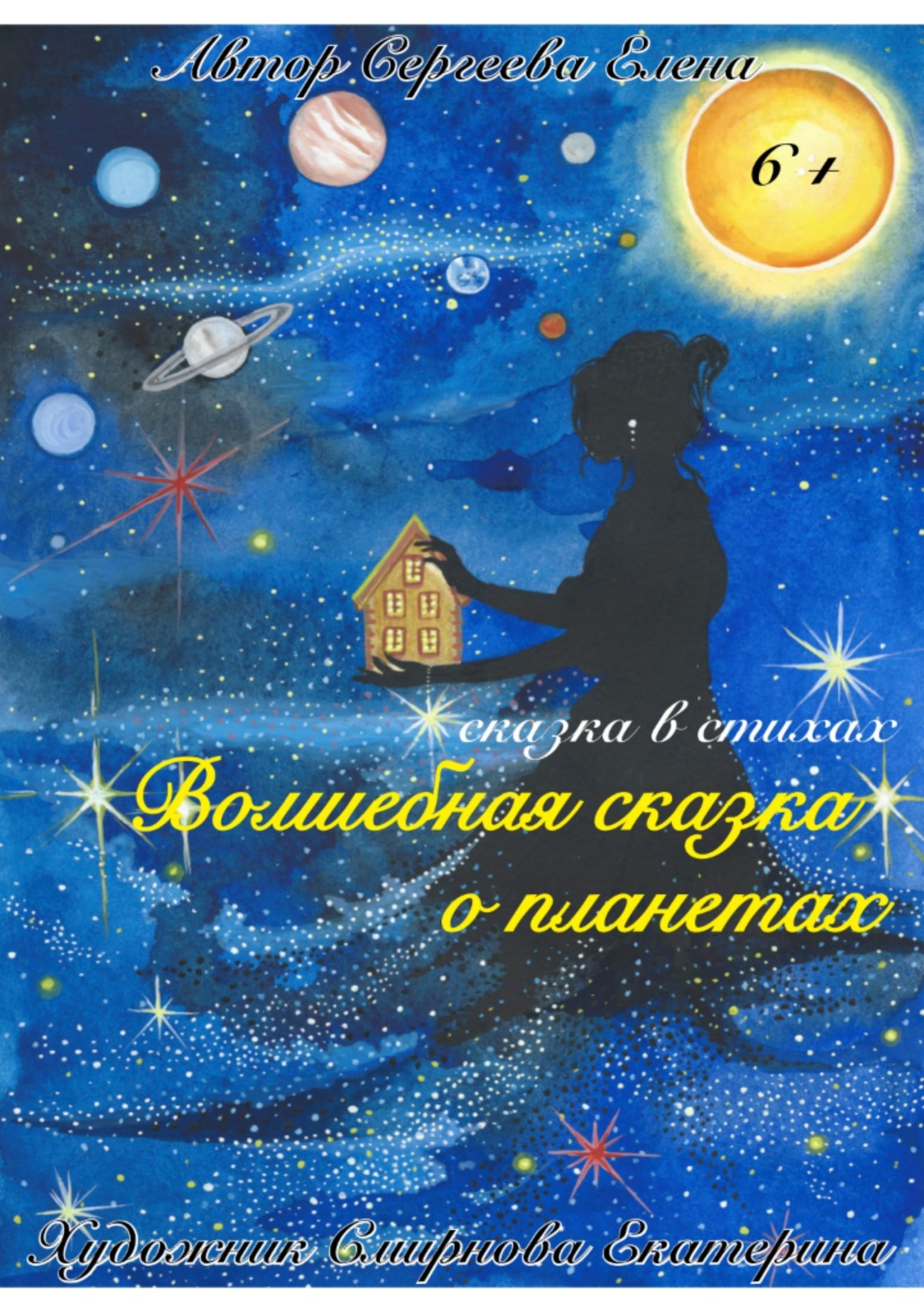Елена Сергеева - Волшебная сказка о планетах.