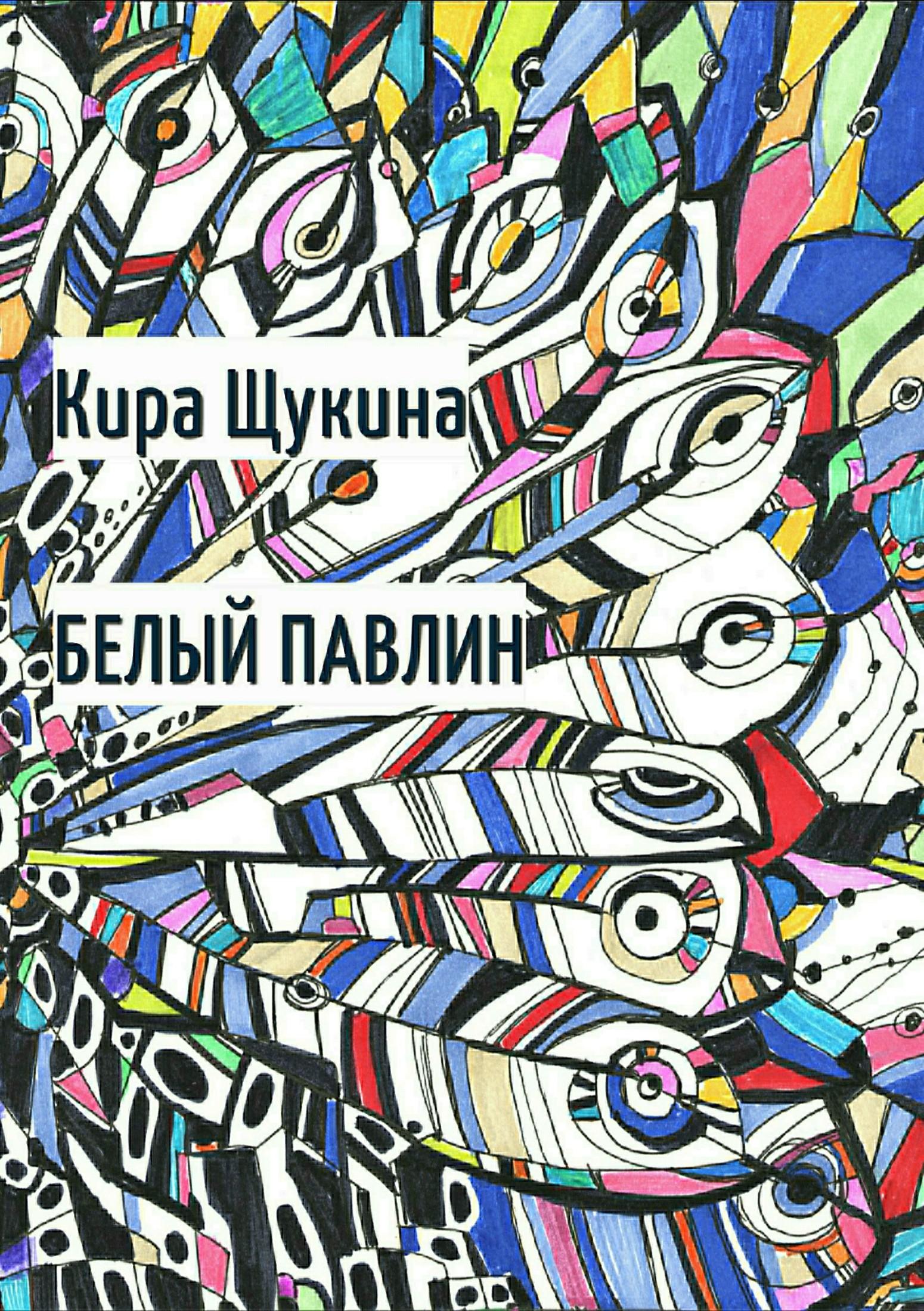 Кира Александровна Щукина Белый павлин сочинения о том что было том 1