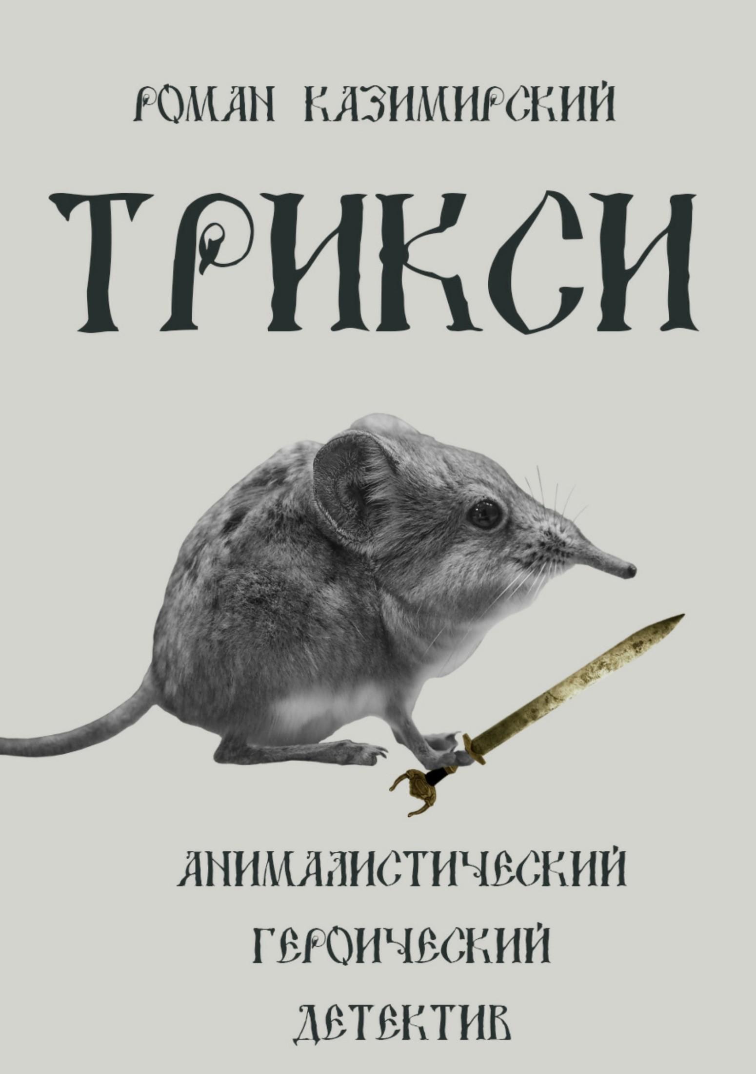 Роман Казимирский - Трикси