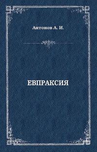 Александр Антонов - Евпраксия