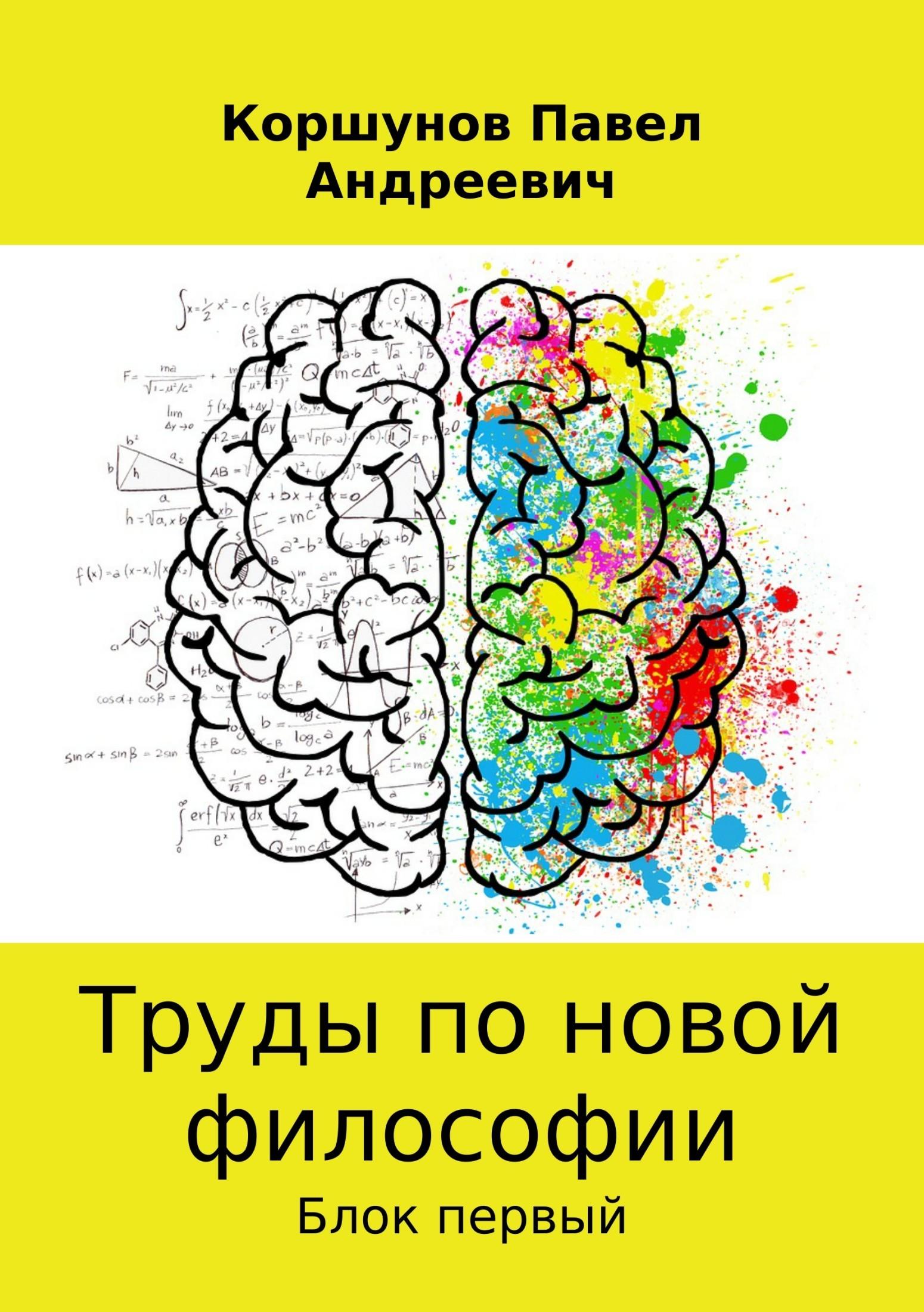 Павел Андреевич Коршунов. Труды по новой философии