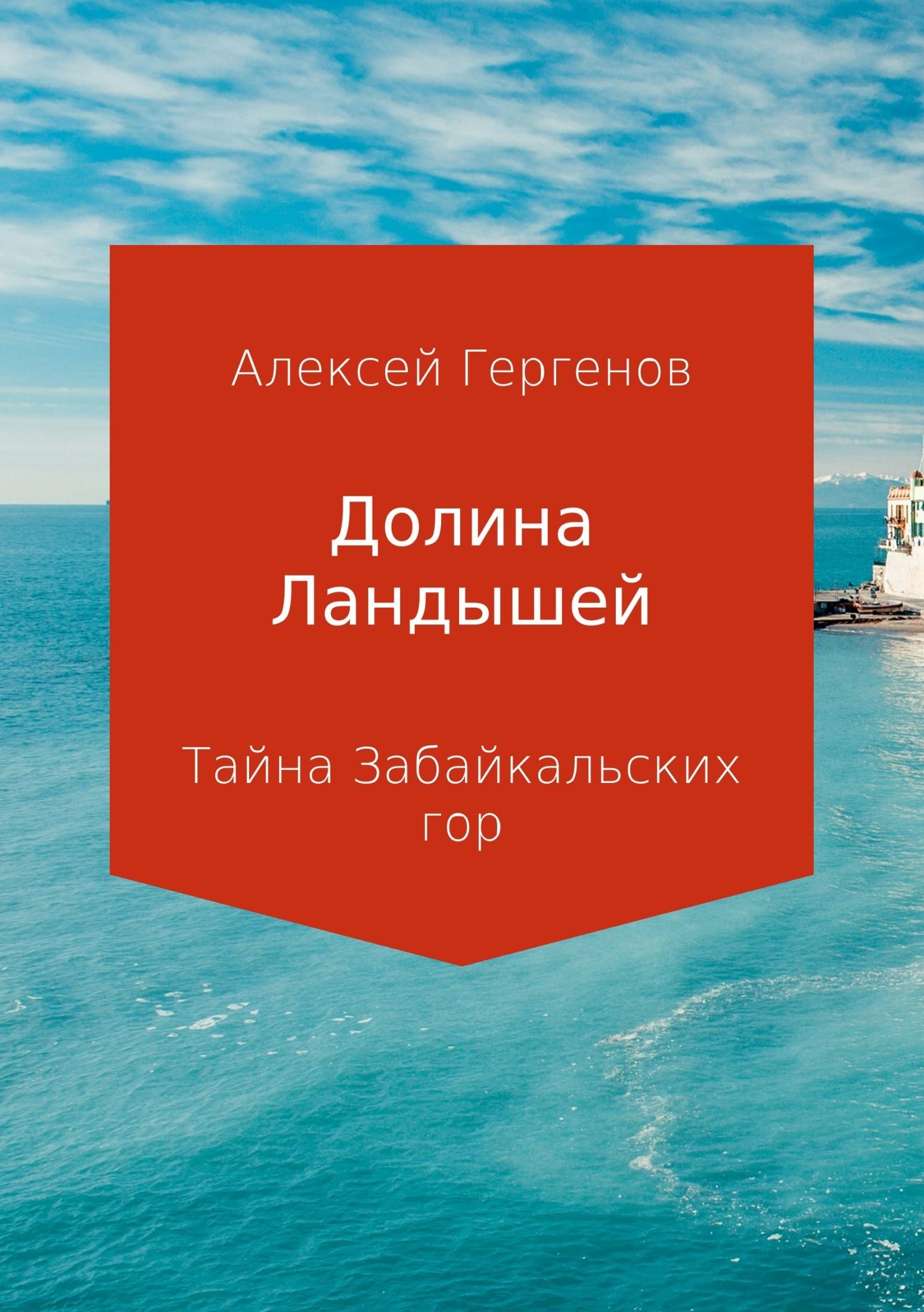 Алексей Юрьевич Гергенов бесплатно