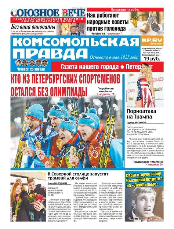 Комсомольская Правда. Санкт-Петербург 08ч-2018