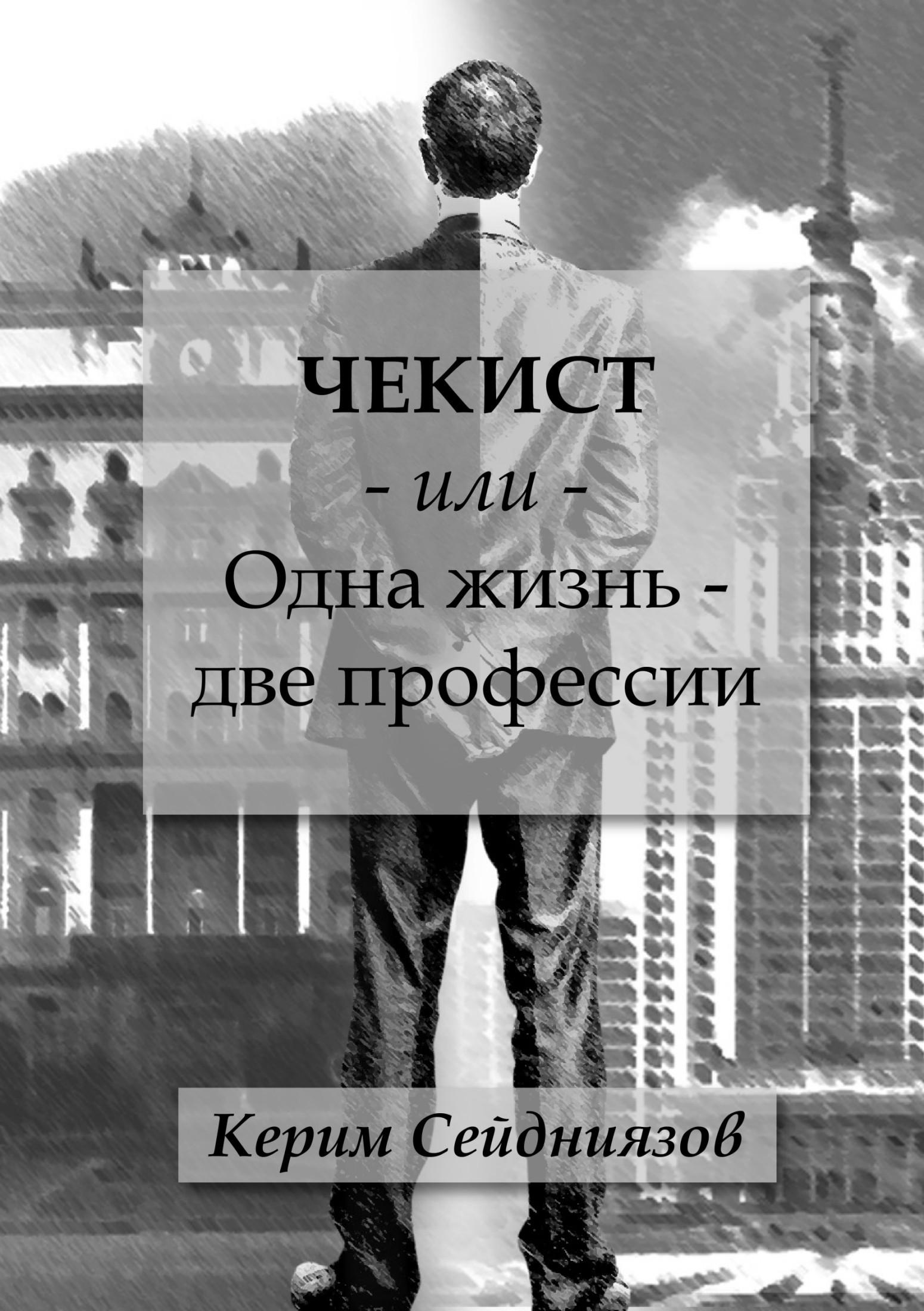 Керим Сейдниязов бесплатно