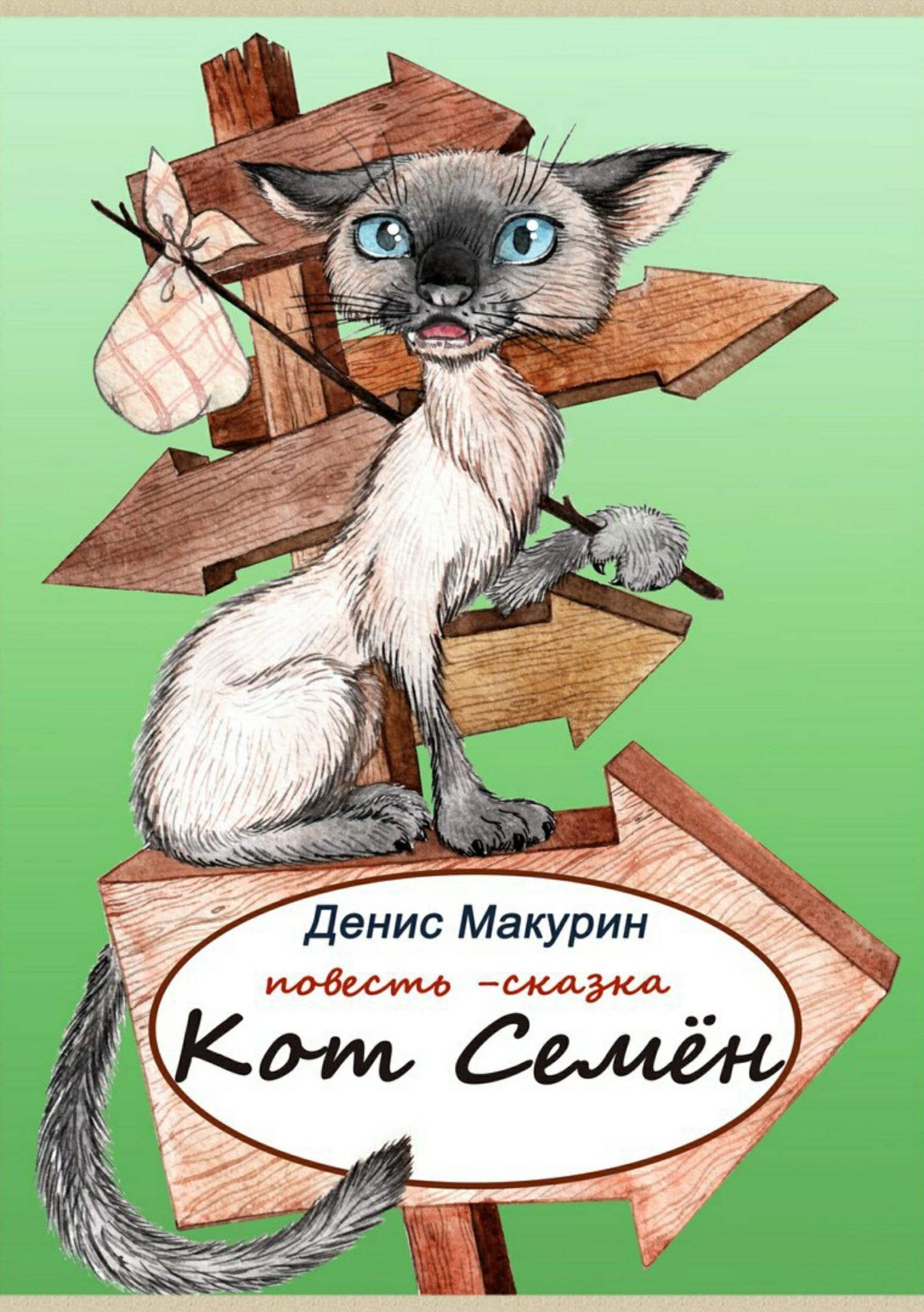 Денис Макурин - Кот Семён