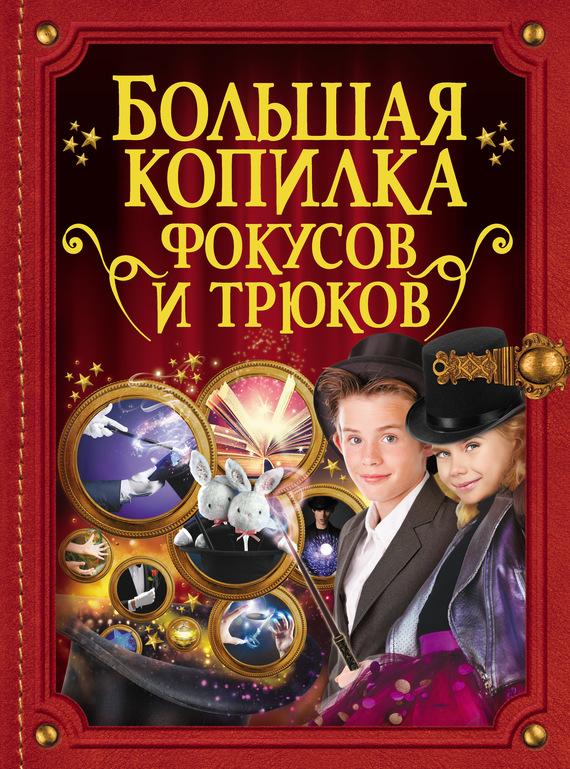Виктория Ригарович Большая копилка фокусов и трюков