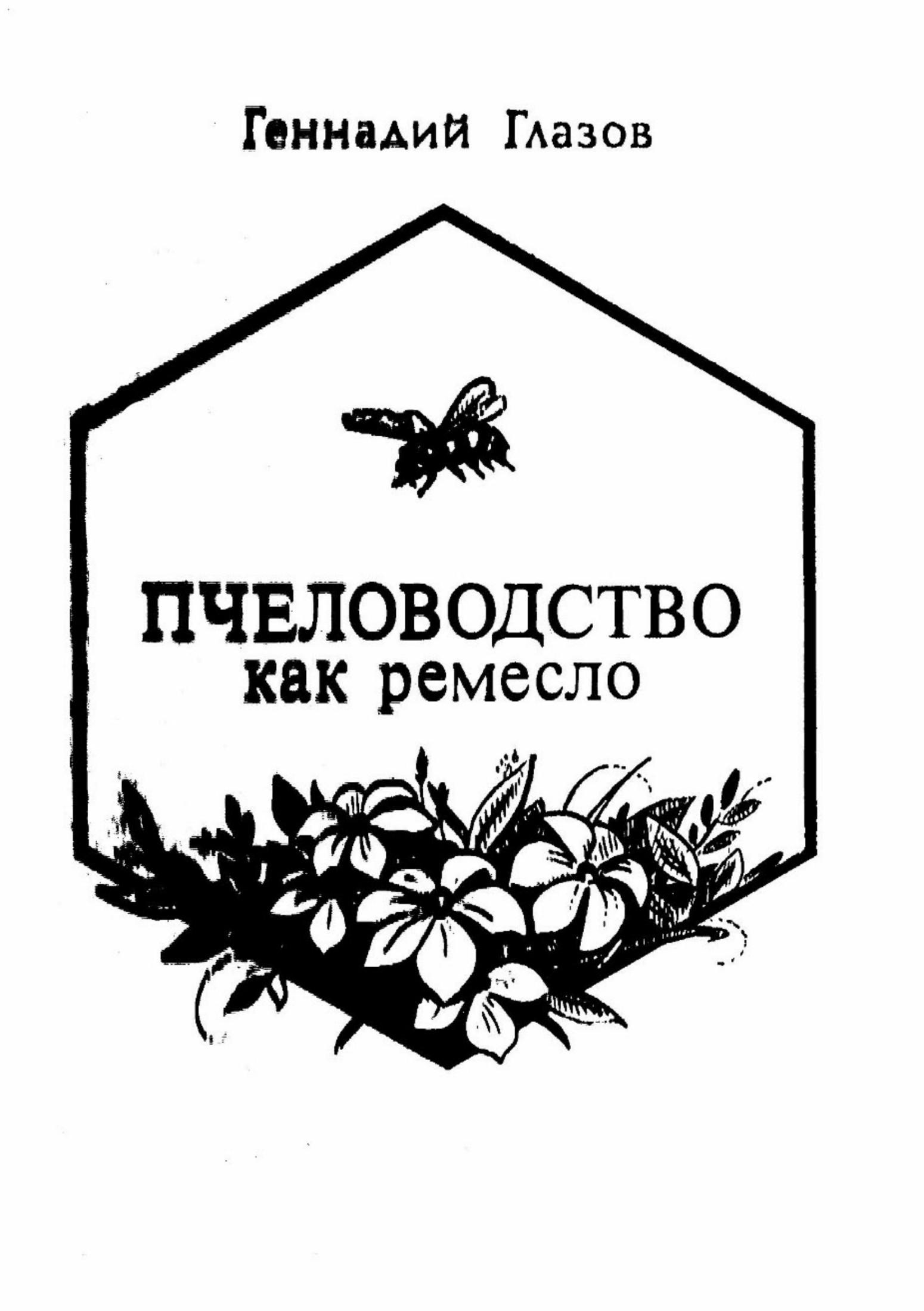 Геннадий Васильевич Глазов Пчеловодство как ремесло улья рута в крыму