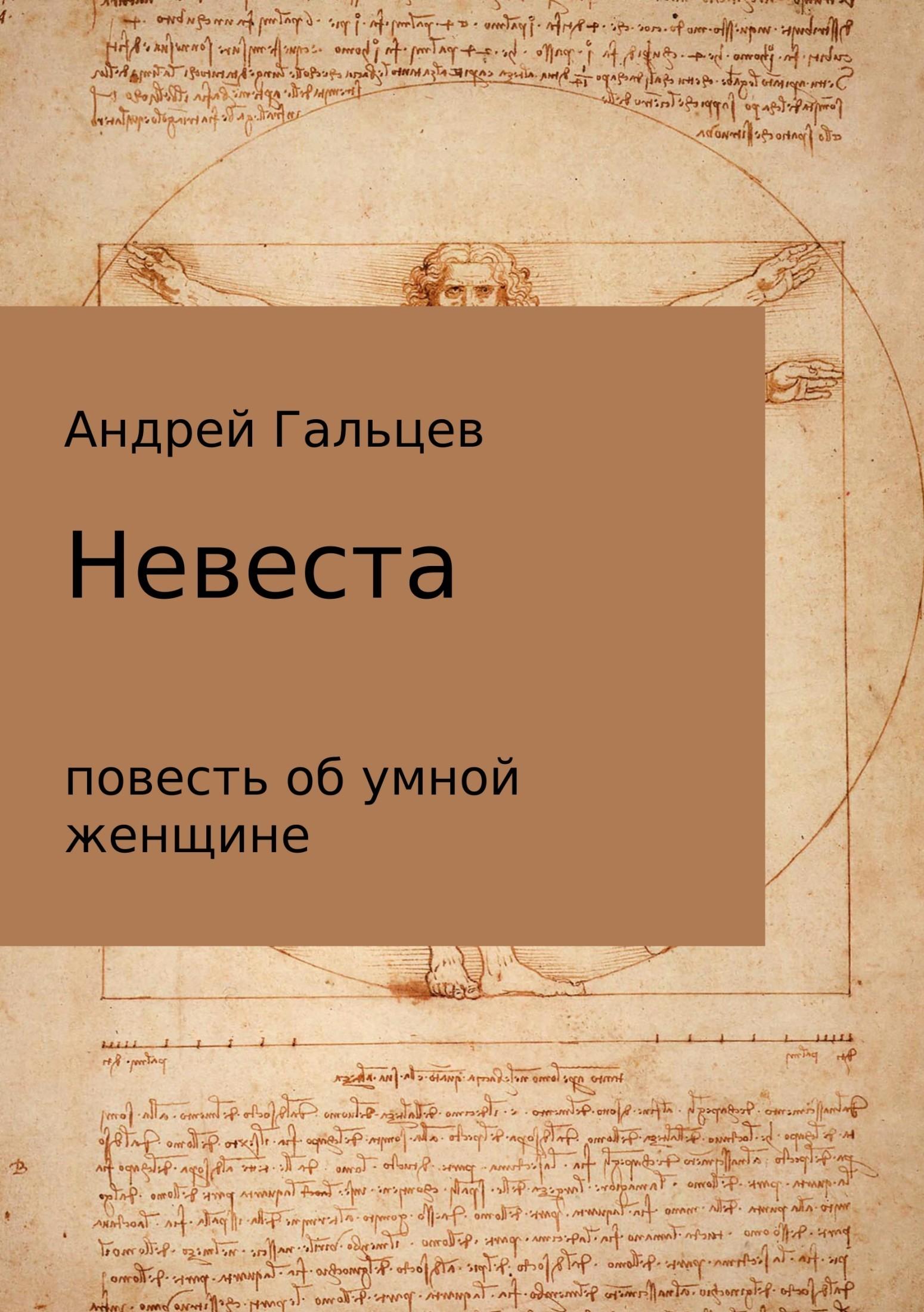 Андрей Феликсович Гальцев Невеста андрей углицких оковы тяжкие падут повесть