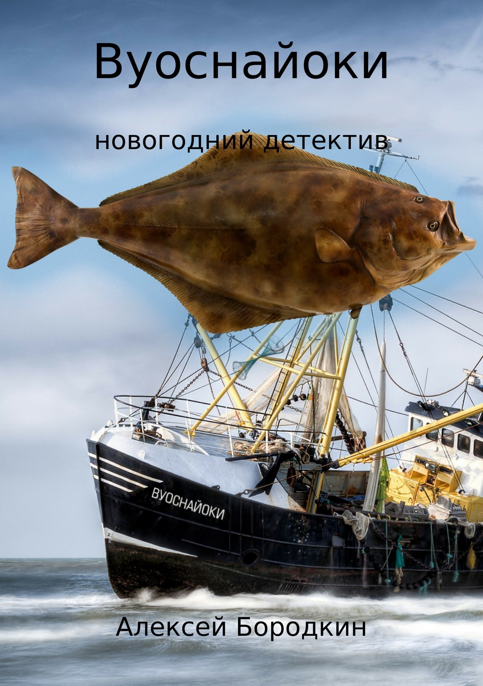 Алексей Петрович Бородкин Вуоснайоки