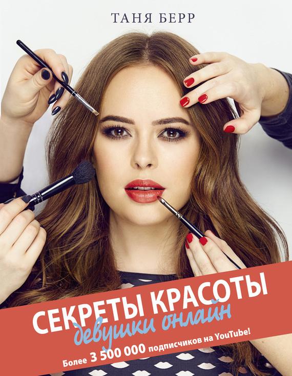 Таня Берр Секреты красоты девушки онлайн смотреть онлайн на авито азиат
