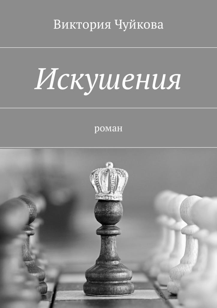 Виктория Чуйкова Искушения. Роман