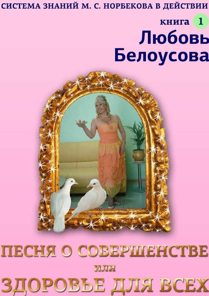 Любовь Белоусова бесплатно