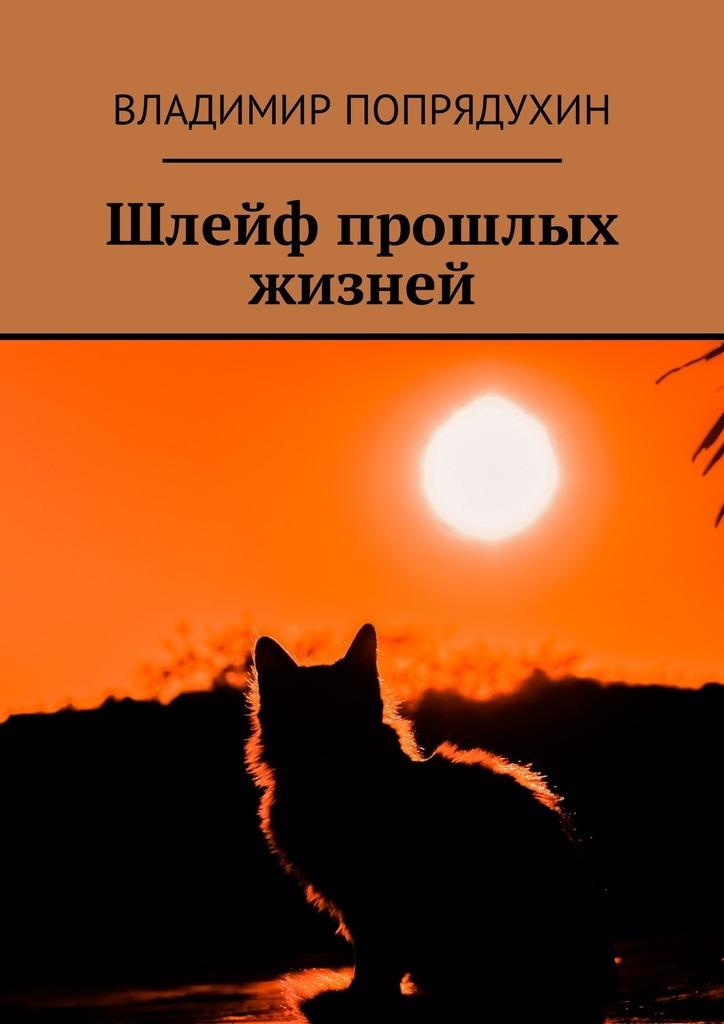 Владимир Попрядухин Шлейф прошлых жизней трубицын в первое апреля сборник юмористических рассказов и стихов