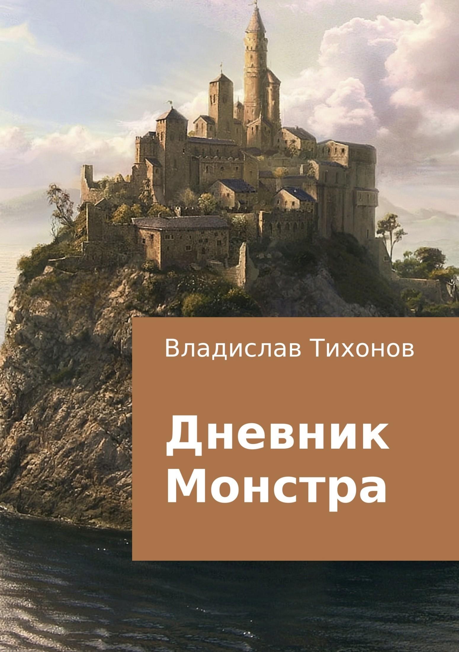 Владислав Георгиевич Тихонов Дневник Монстра