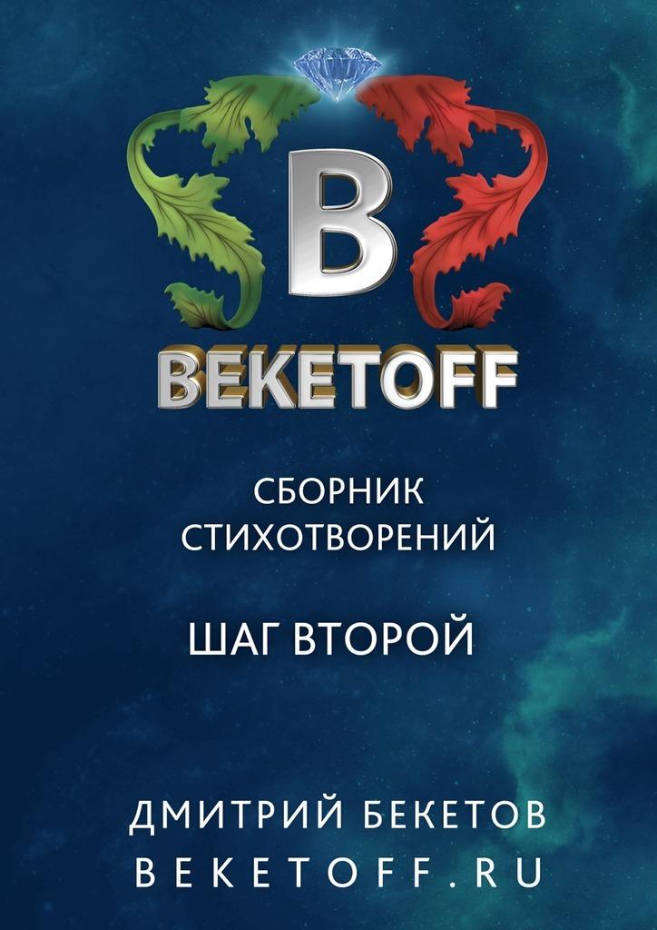 Дмитрий Бекетов Шаг второй. Сборник стихотворений