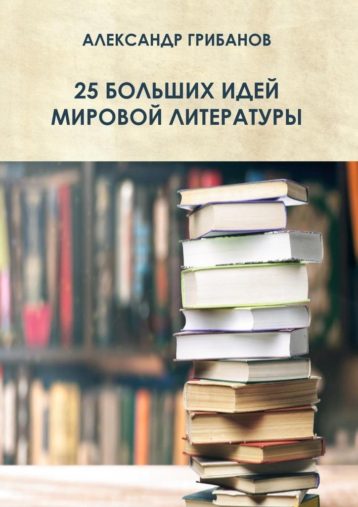 25 больших идей мировой литературы