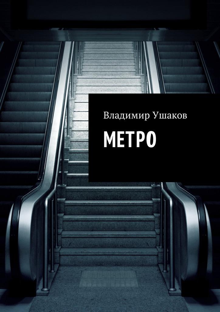 Владимир Ушаков Метро