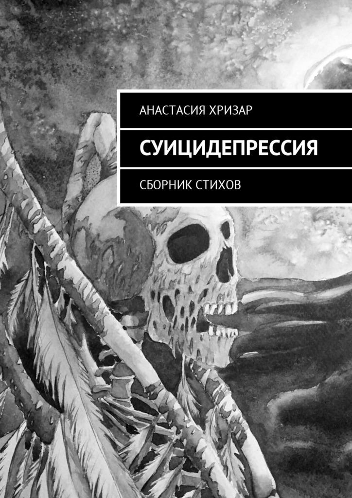Анастасия Хризар бесплатно