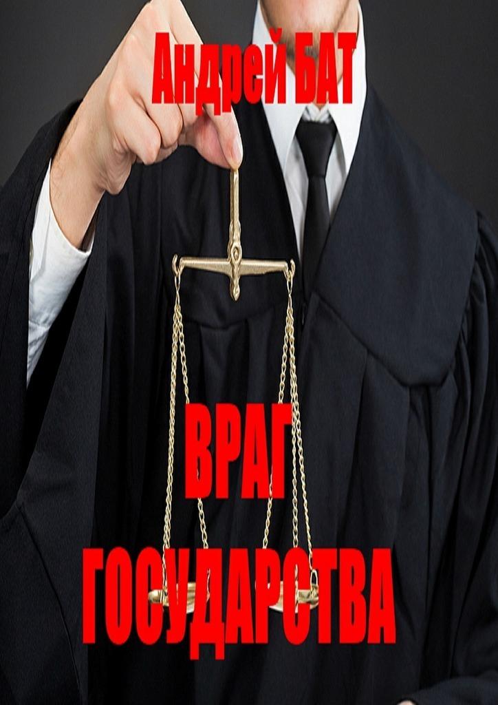 Андрей Бат Враг государства андрей костылев выхода нет