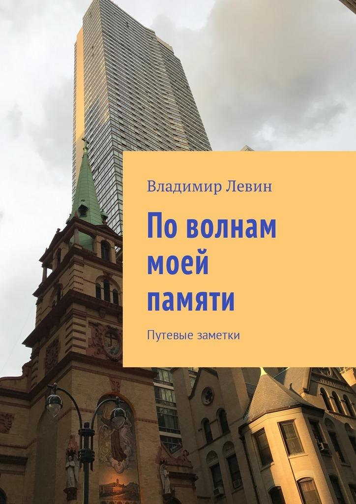 Владимир Ильич Левин бесплатно