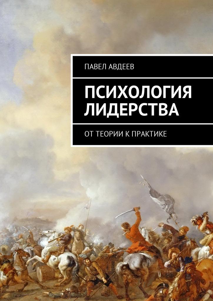 Павел Сергеевич Авдеев Психология лидерства. От теории к практике язык и культура от теории к практике