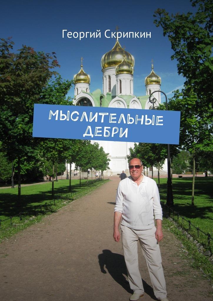 Георгий Скрипкин Мыслительные дебри георгий богач проглоченные миллионы сборник