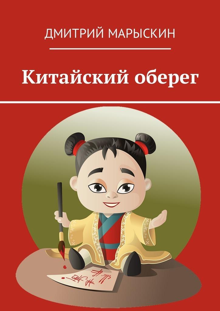 Дмитрий Марыскин Китайский оберег