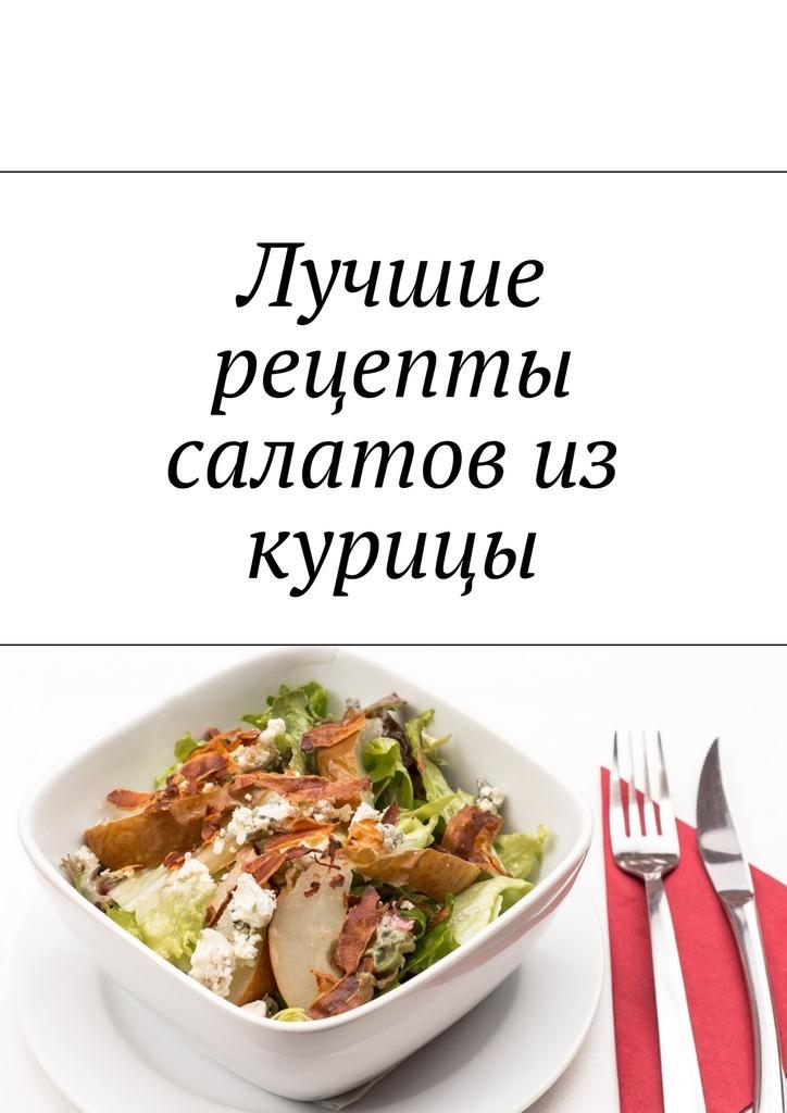 Людмила Дубровская - Лучшие рецепты салатов из курицы