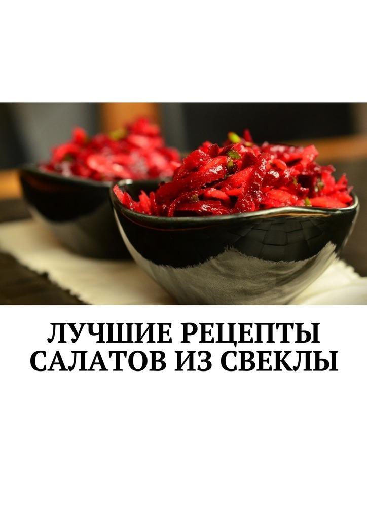 Людмила Дубровская - Лучшие рецепты салатов из свеклы. Сборник