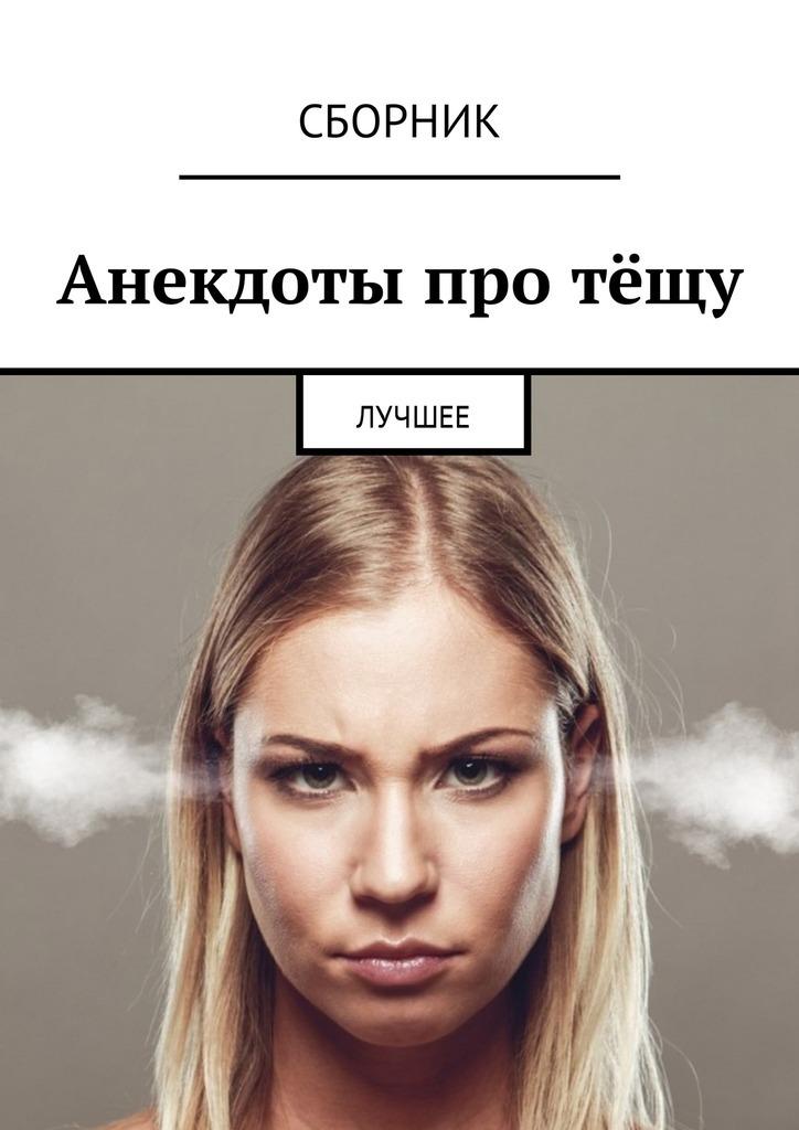 Дмитрий Ржевский Анекдоты про тёщу. Лучшее мечтай как женщина побеждай как мужчина