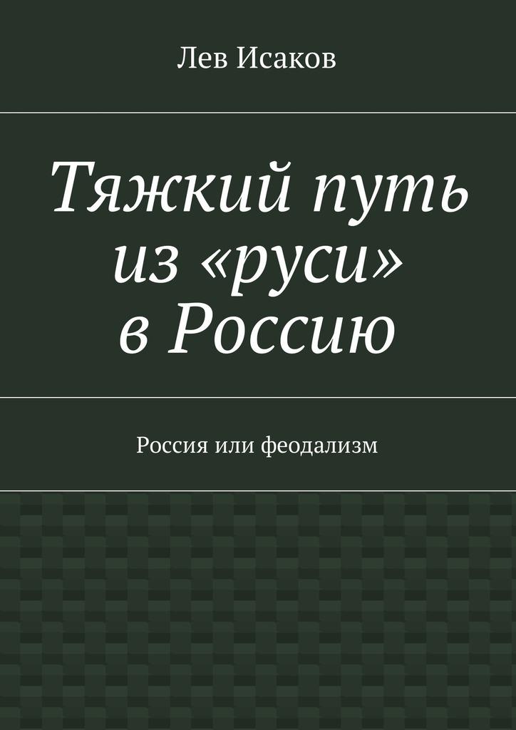 Тяжкий путь из «руси» вРоссию. Россия или феодализм