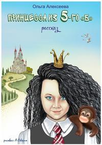 Ольга Вячеславовна Алексеева - Принцесса из пятого «Б»