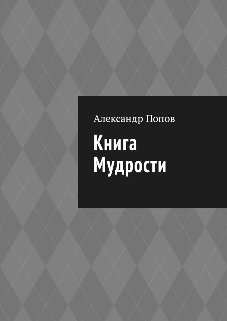 Александр Попов Книга мудрости