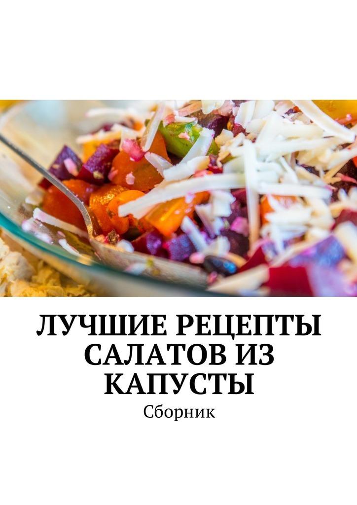 Людмила Дубровская Лучшие рецепты салатов из капусты. Сборник все о выращивании капусты