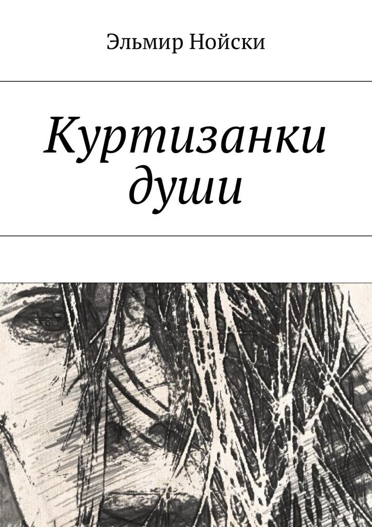 Эльмир Нойски Куртизанки души лесоповал я куплю тебе дом lp