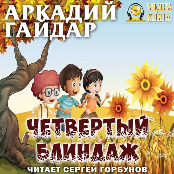 Аркадий Гайдар. Четвертый блиндаж